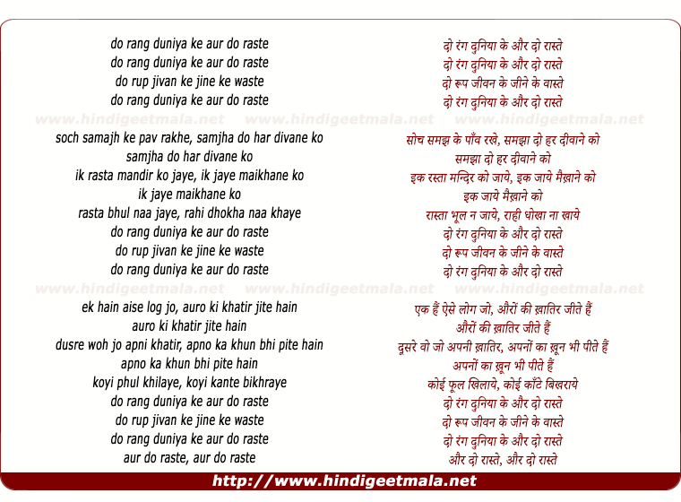lyrics of song Do Rang Duniya Ke Aur Do Raste