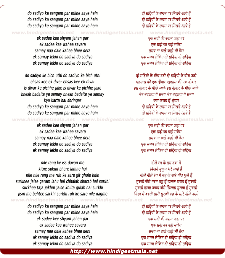 lyrics of song Do Sadiyo Ke Sangam Par Milne Aaye Hain