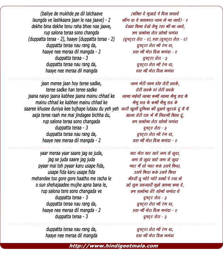 lyrics of song Do U Wanna Partner O Partner
