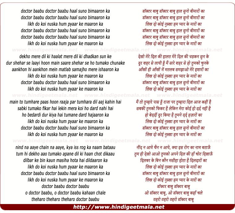 lyrics of song Doctor Baabu Doctor Baabu