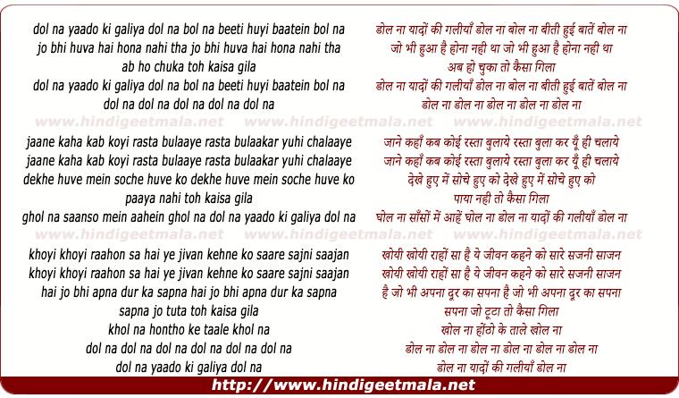 lyrics of song Dol Na Yaado Ki Galiya Dol Na