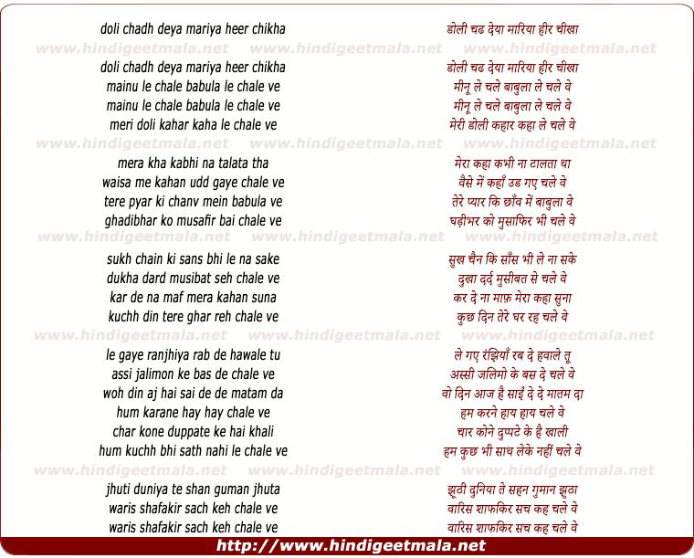 lyrics of song Doli Chadh Deya Maariya Heer Chikha