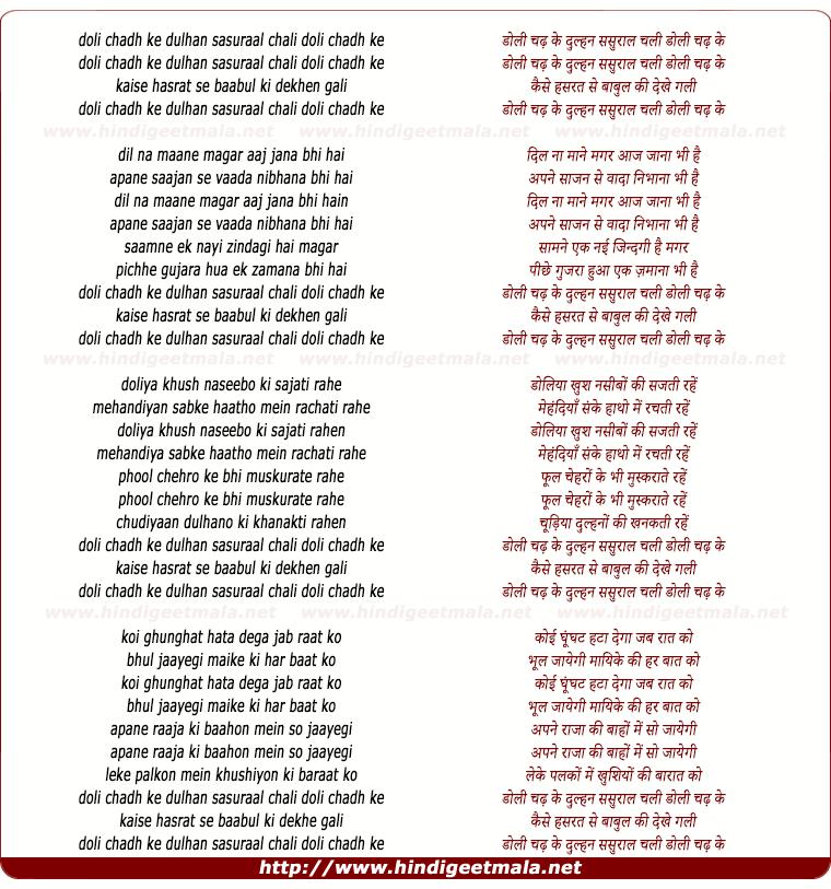 lyrics of song Doli Chadh Ke Dulhan Sasuraal Chali