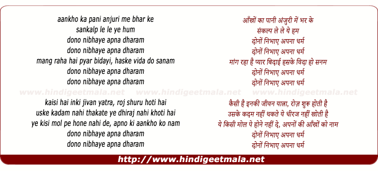 lyrics of song Dono Nibhaayein Apana Dharam