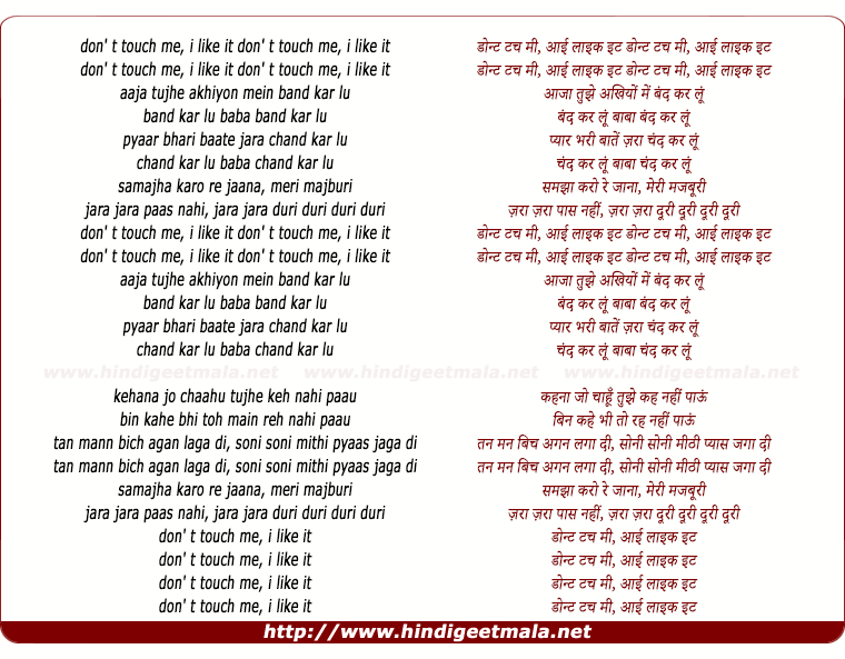 lyrics of song Dont Touch Me