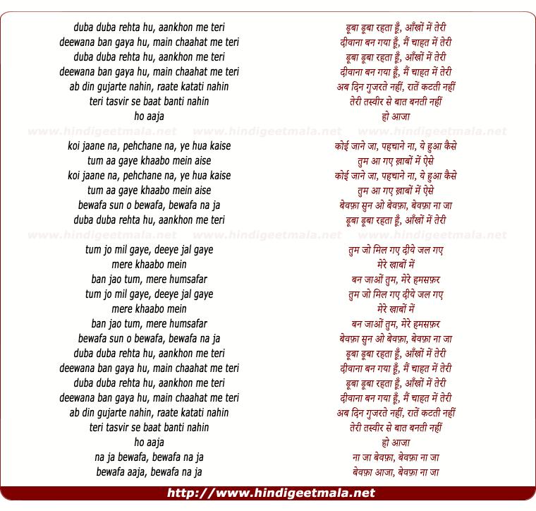lyrics of song Dooba Dooba Rehta Hoon Aankhon Me Teri