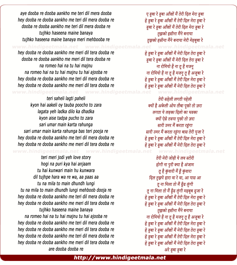 lyrics of song Dooba Re Dooba
