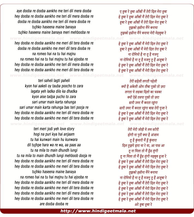lyrics of song Dooba Re Dooba