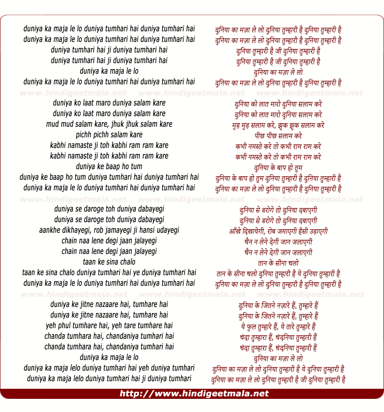 lyrics of song Dooniya Kaa Maja Le Lo, Dooniya Tumhari Hai