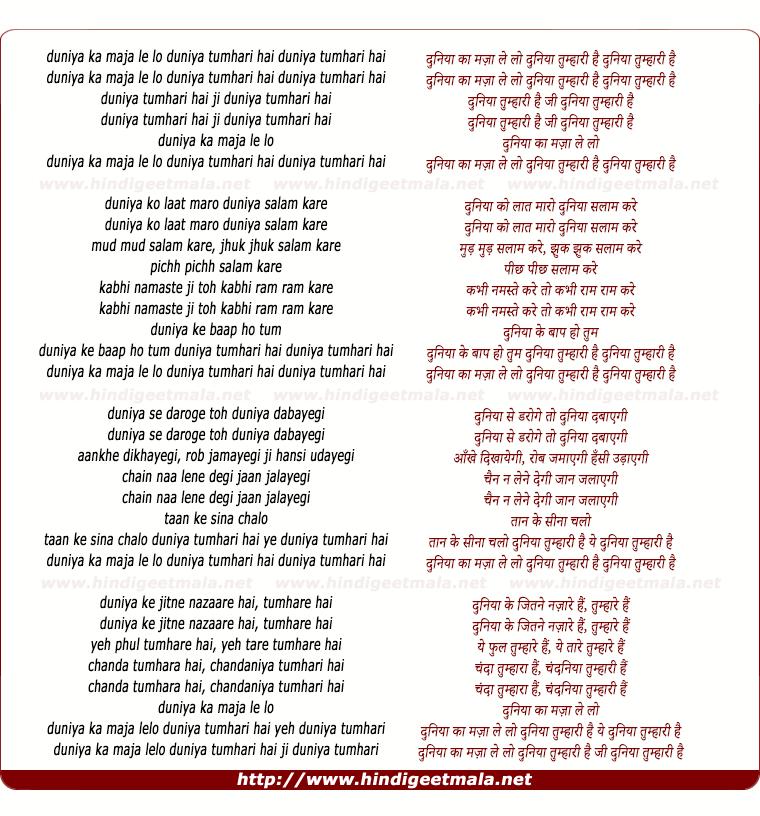 lyrics of song Dooniya Kaa Maja Le Lo, Dooniya Tumhari Hai