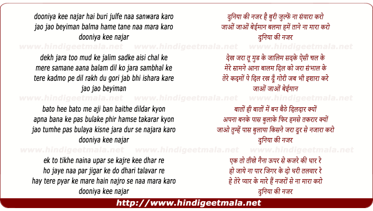 lyrics of song Dooniya Kee Najar Hai Buri