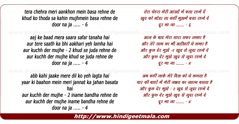 lyrics of song Door Na Ja