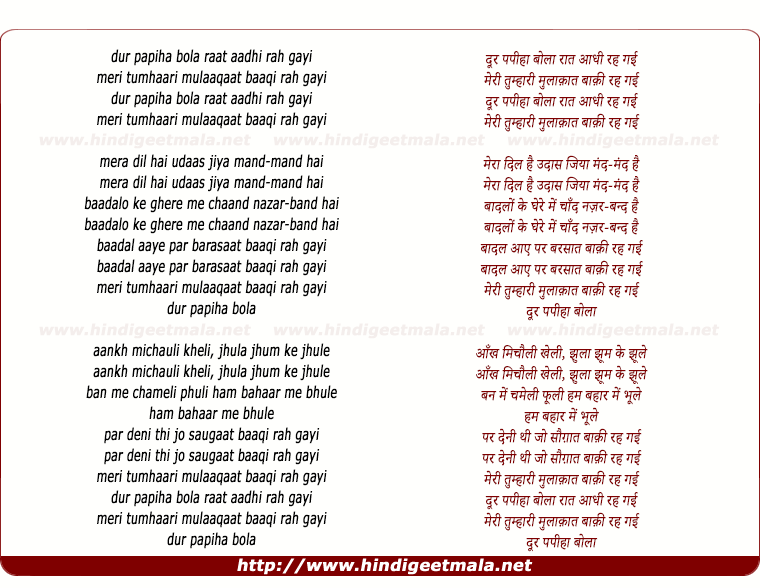lyrics of song Door Papeeha Bola Raat Aadhi Rah Gayi