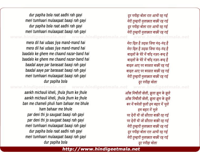 lyrics of song Door Papeeha Bola Raat Aadhi Rah Gayi