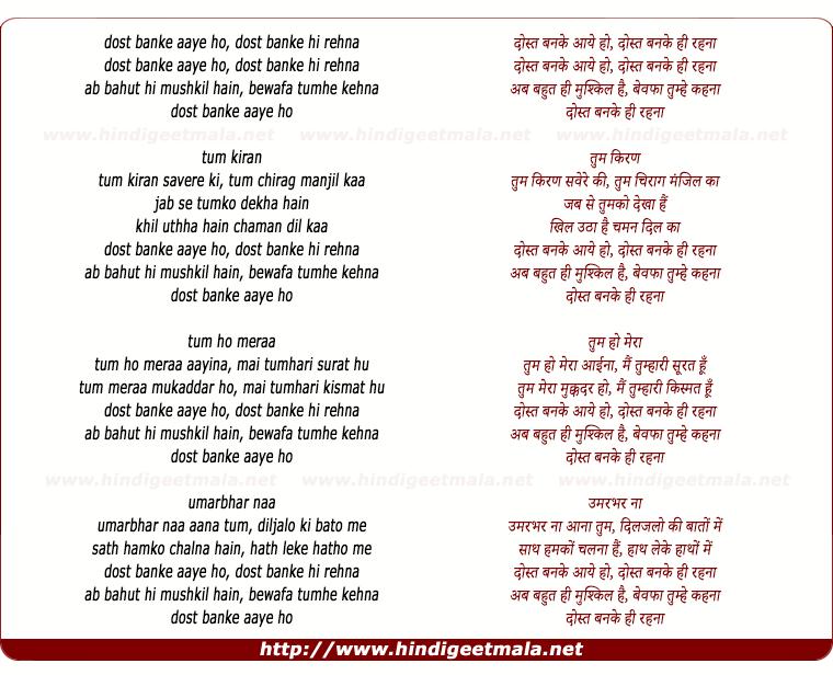 lyrics of song Dost Banke Aaye Ho, Dost Banke Hee Rehna