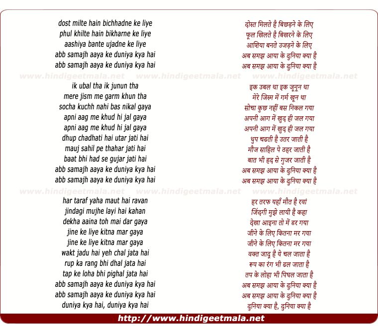 lyrics of song Dost Milte Hain Bichhadne Ke Liye