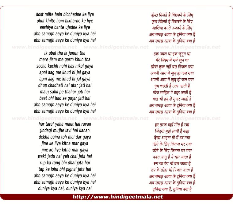lyrics of song Dost Milte Hain Bichhadne Ke Liye