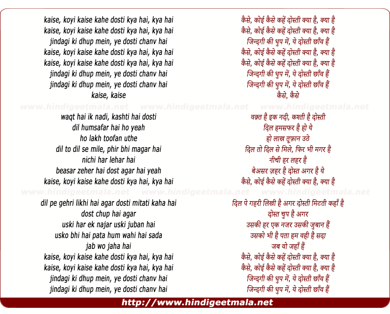 lyrics of song Dosti Kya Hai, Koyi Kaise Kahe Dosti Kya Hai