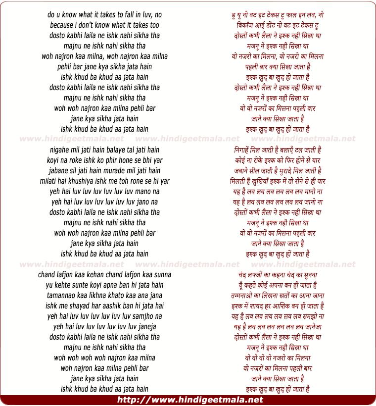 lyrics of song Dosto Kabhee Laila Ne Ishk Nahee Sikha Tha