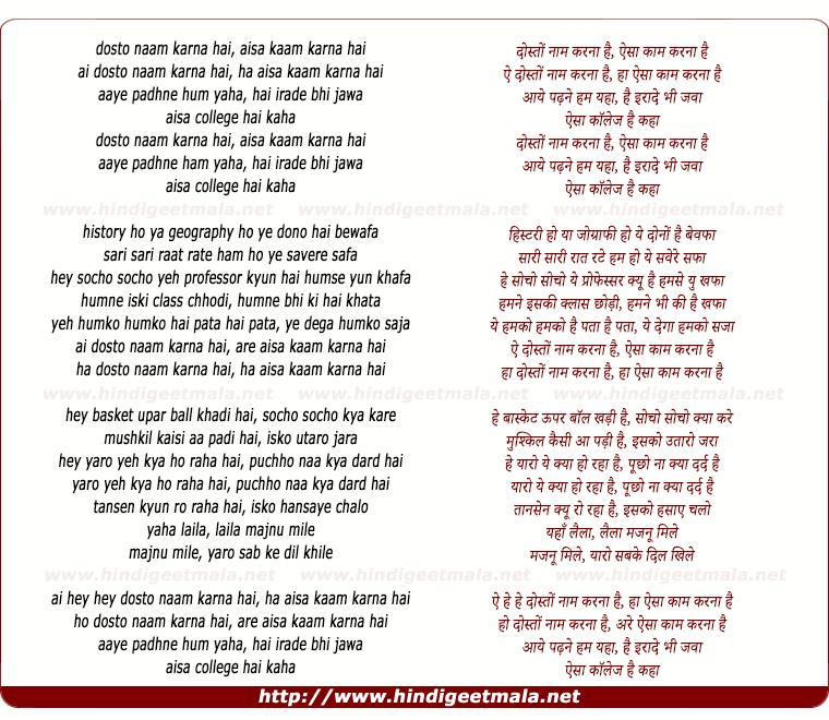 lyrics of song Dosto Nam Karna Hai