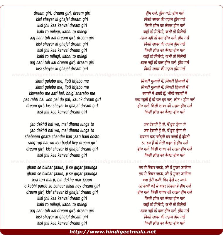 lyrics of song Kisi Shayar Ki Ghazal, Dream Girl