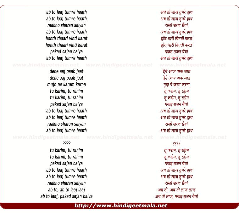 lyrics of song Dua (Abb Toh Laaj Tumhare Haath)
