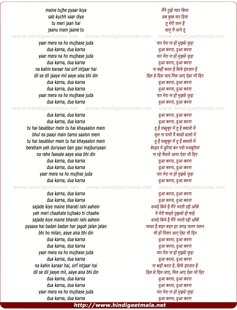 lyrics of song Dua Karna Dua Karna