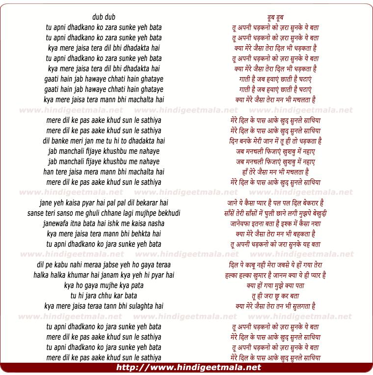 lyrics of song Dub Dub, Tu Apni Dhadkano Ko Zara Sunke Ye Bata