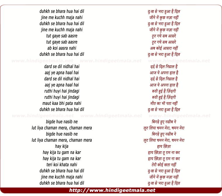 lyrics of song Duhkh Se Bhara Huwa Hai Dil