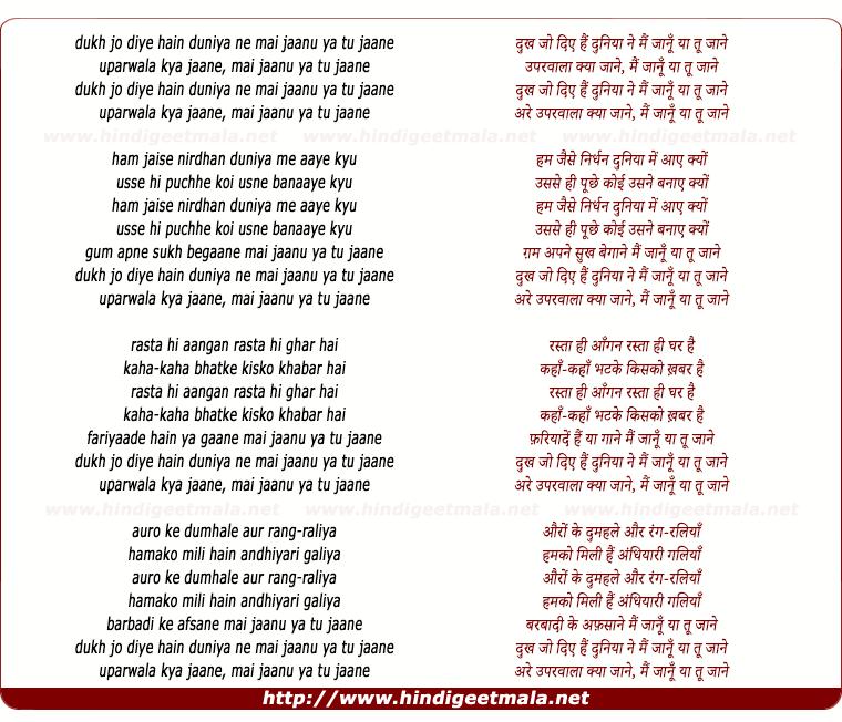 lyrics of song Dukh Jo Diye Hain Duniya Ne