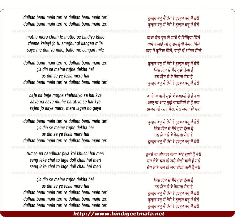 lyrics of song Dulhan Banu Main Teri Re