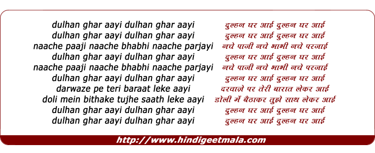 lyrics of song Dulhan Ghar Aayi Nache Paji Nache Bhabhi