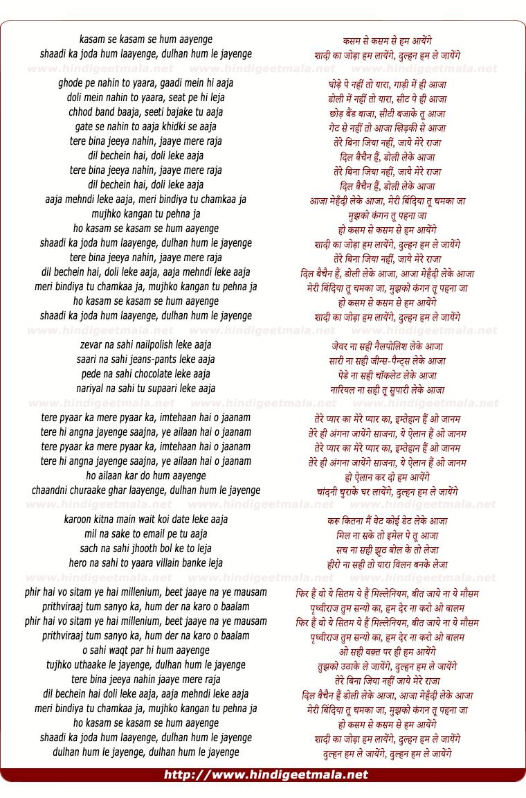 lyrics of song Dulhan Hum Le Jayenge Kasam Se