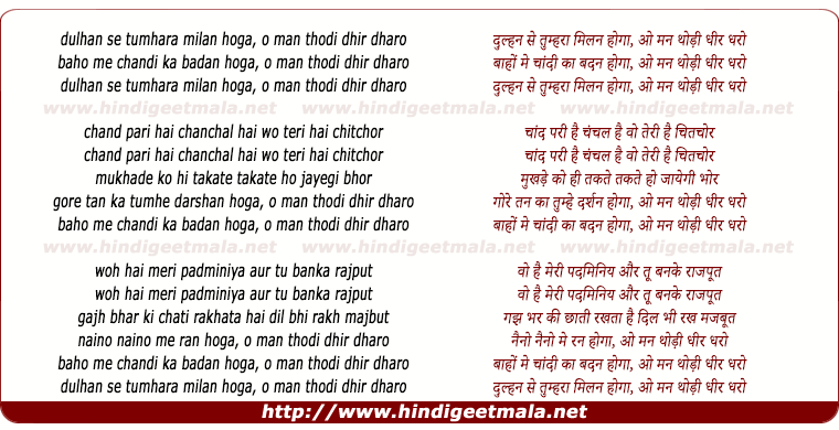 lyrics of song Dulhan Se Tumhara, Milan Hoga
