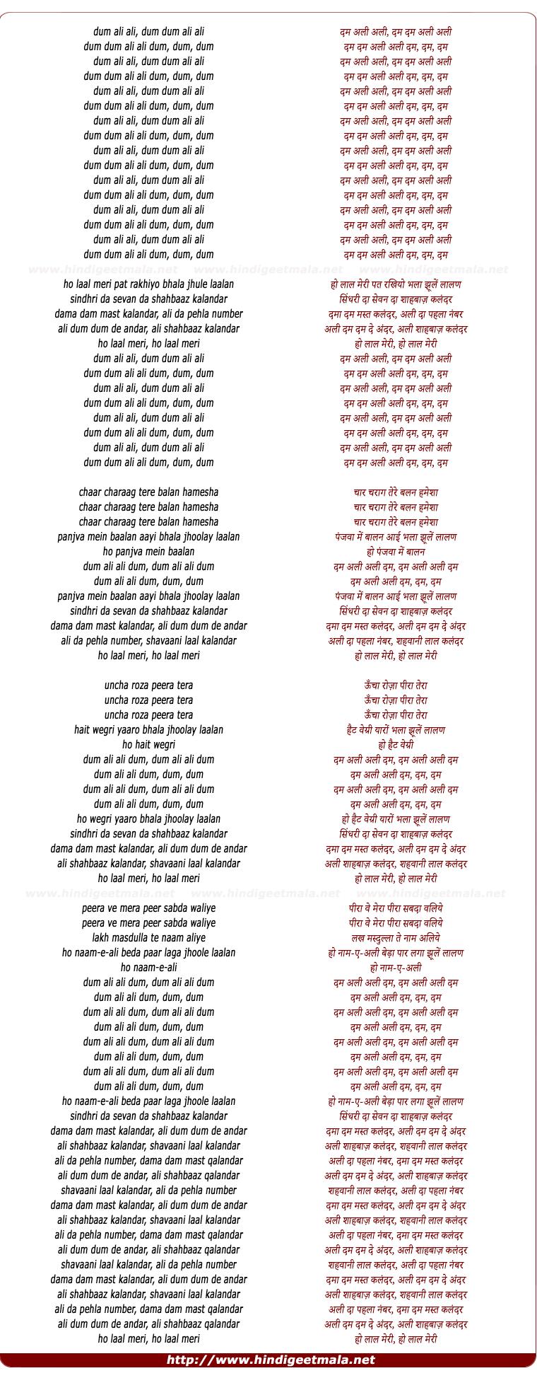 lyrics of song Dum Ali Ali Dum