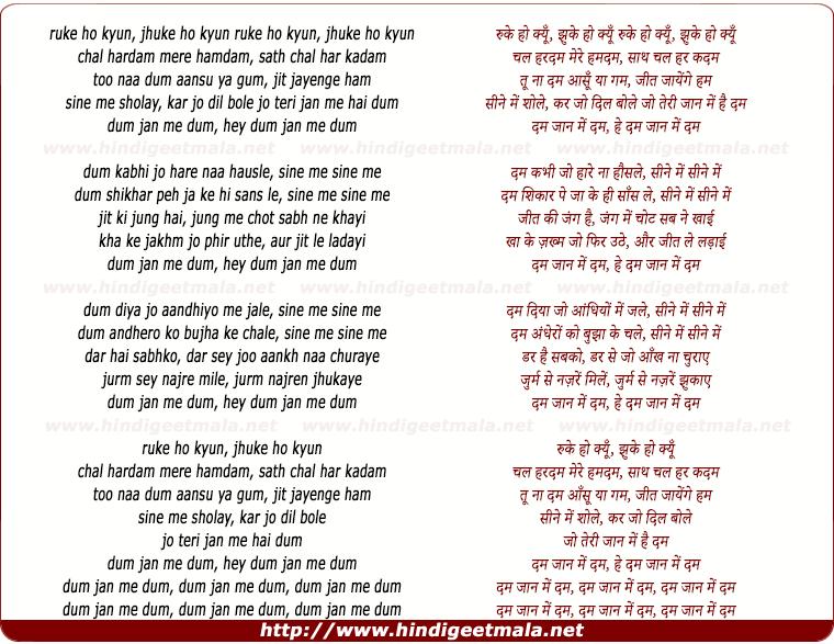lyrics of song Dum Jan Me Dum
