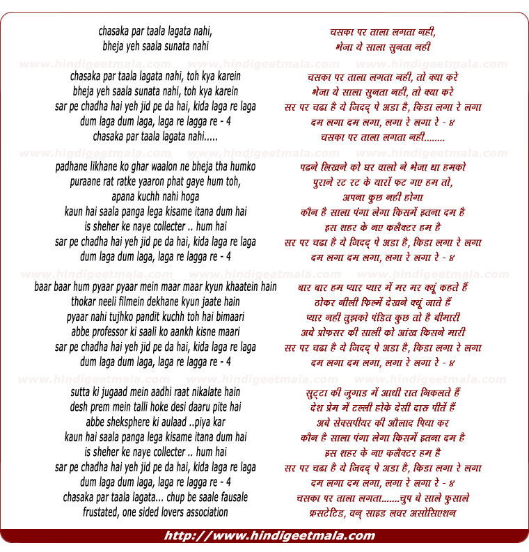 lyrics of song Dum Laga Laga Re Laga Re