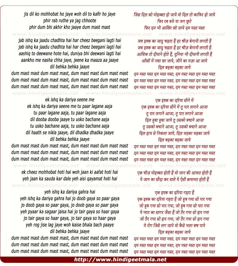 lyrics of song Dum Mast Mast, Dum Mast Mast