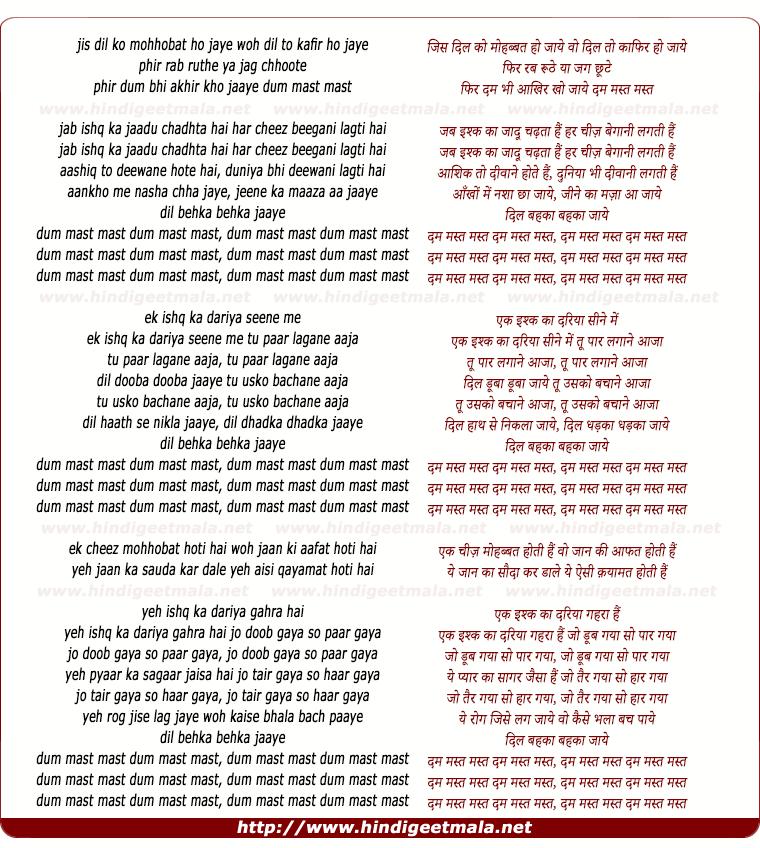 lyrics of song Dum Mast Mast, Dum Mast Mast