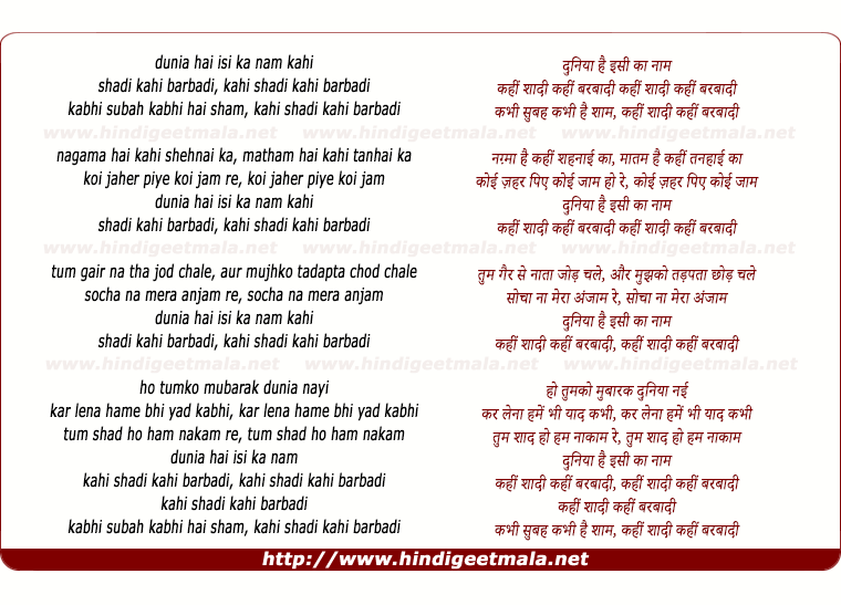 lyrics of song Duneeya Hai Isikaa Nam