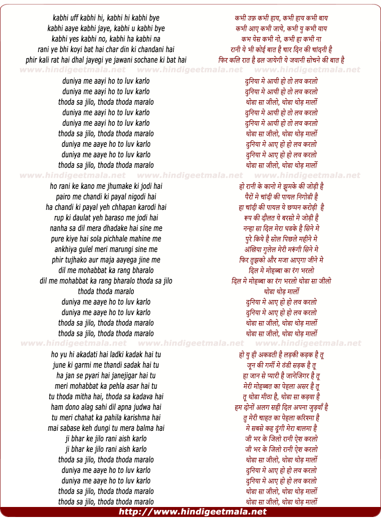 lyrics of song Duniya Me Aayi Ho To Love Kar Lo