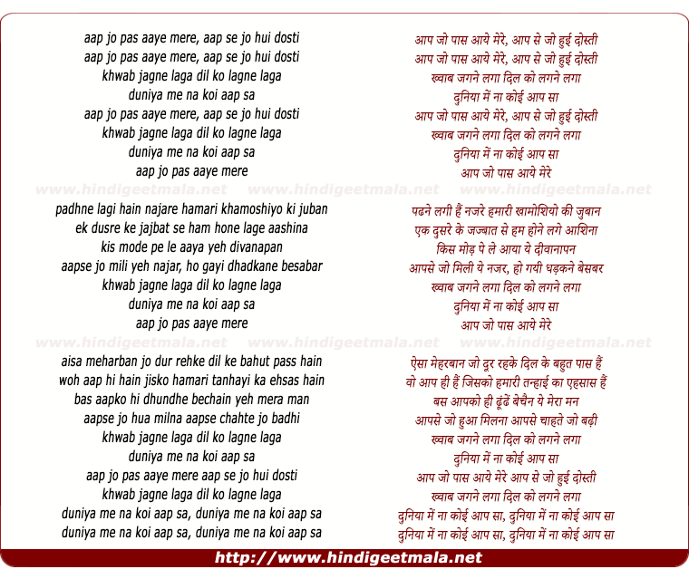 lyrics of song Duniya Me Na Koi Aap Sa