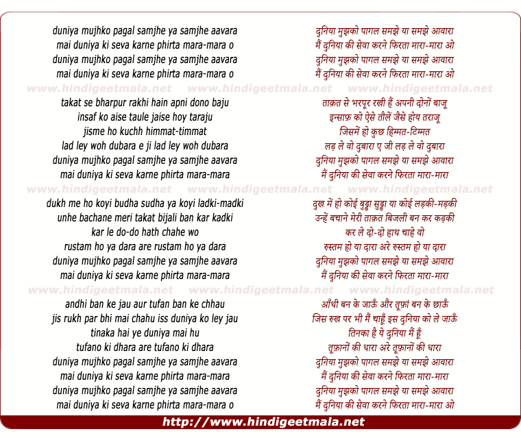 lyrics of song Duneeya Mujhko Pagal Samajhe Ya Samajhe Aavara