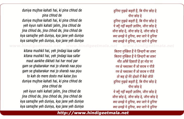 lyrics of song Duneeya Mujhse Kahatee Hai