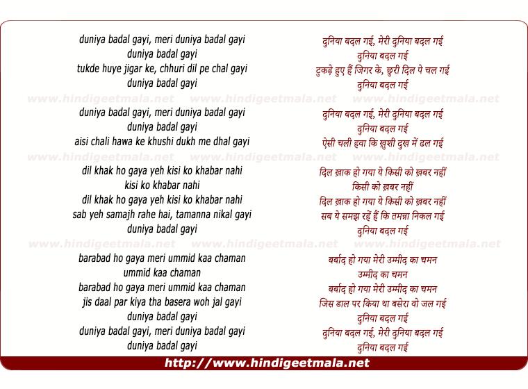 lyrics of song Duniya Badal Gayi