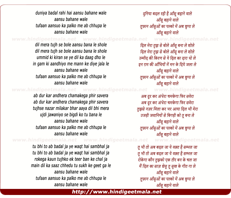lyrics of song Duniya Badal Rahi Hai