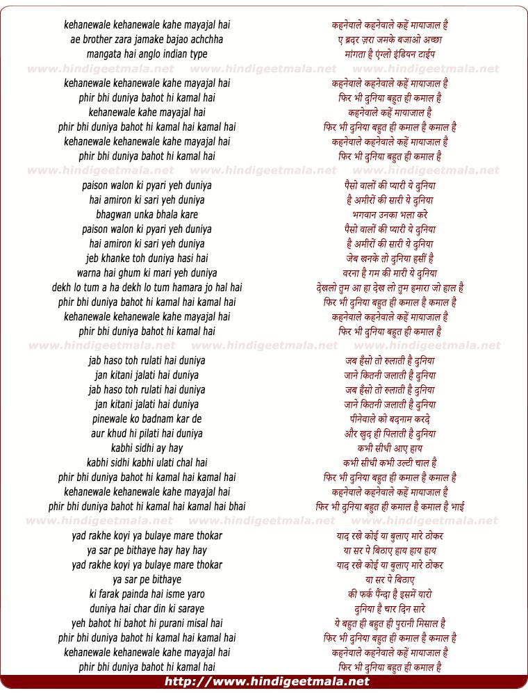 lyrics of song Duniya Bahot Hi Kamaal Hai