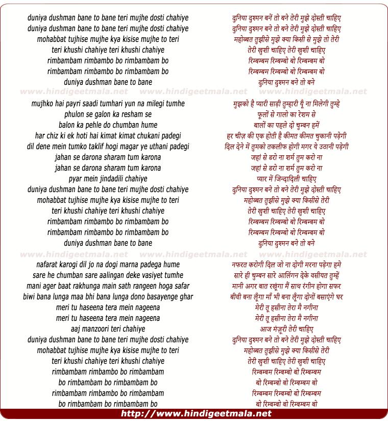 lyrics of song Duniya Dushman Bane To Bane