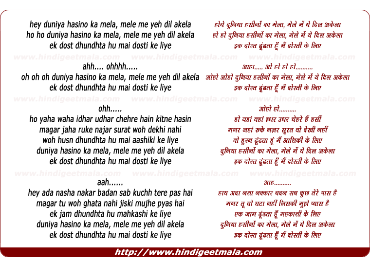 lyrics of song Duniya Hasino Ka Mela Mele Me
