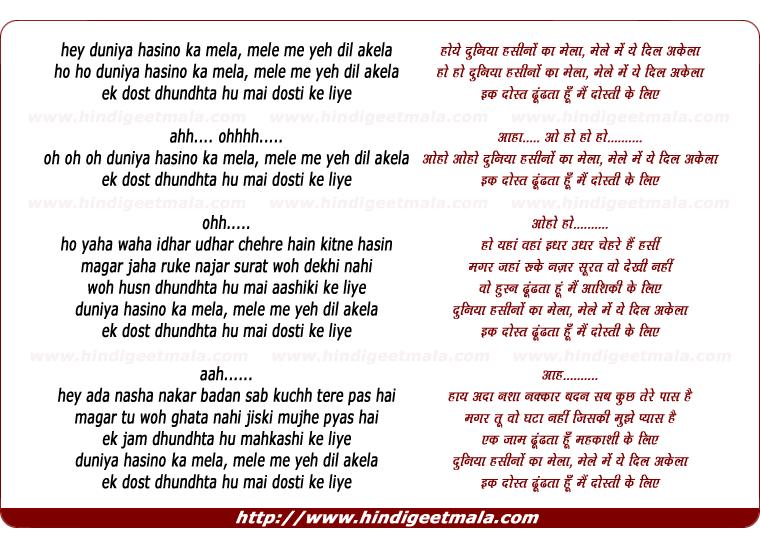 lyrics of song Duniya Hasino Ka Mela Mele Me
